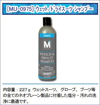 【 MC NETT 】マックネット ウェットスーツ / ドライスーツシャンプー