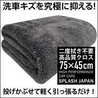 【送料無料】洗車タオル超吸水フチ無し傷防止プロ仕様大判マイクロファイバー両面タイプクロスDrying-Towel-DT-Grey-M(75cmx45cm)