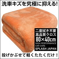 【送料無料】洗車タオル超吸水縁無し傷防止プロ仕様大判マイクロファイバーふんわり加工両面タイプクロスDrying-Towel-P-Orange-L(80cmx40cm)