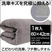 【送料無料】洗車タオル フチ無し 傷防止 プロ仕様 マイクロファイバークロス 超吸水 WAX拭き取り Multi-Towel (60cmx42cm) (1枚入)