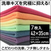 【送料無料】洗車タオルフチ無し傷防止プロ仕様マイクロファイバークロス超吸水WAX拭き取りMulti-Towel(42cmx35cm)(7枚入)