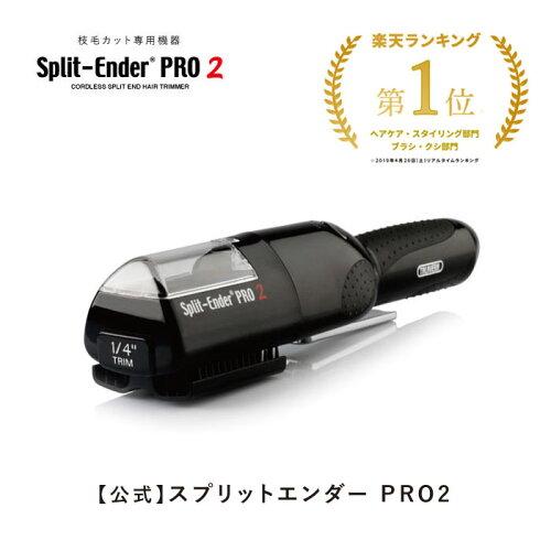 split-enderpro2