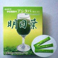 伊豆諸島の明日葉青汁