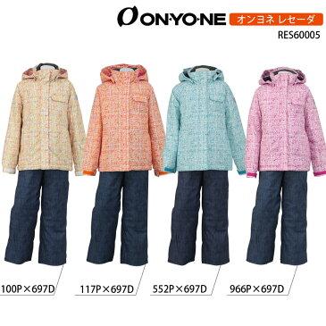 ONYONE RESEEDA(オンヨネ レセーダ) RES60005 ジュニア ガールズ スキーウェア 上下セット スキースーツ