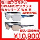【送料無料】石川遼 使用モデル SWANS スワンズ サングラス WA[ダブリュ・エー]シリーズ WA-5...