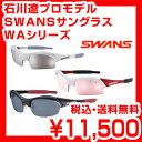 【送料無料】石川遼 使用モデル SWANS スワンズ サングラス WA[ダブリュ・エー]シリーズ WA-5P , WA-5M spec-C レビューを書いて激安特価