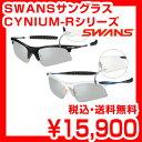 【送料無料】ランニング用サングラス SWANS スワンズ サングラス CYNIUM-Rシリーズ CYNIUM-Rph レビューを書いて激安特価