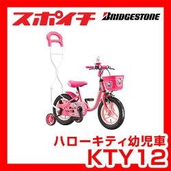 ブリヂストンKTY12ハローキティ12型子供用自転車ブリジストン12インチ