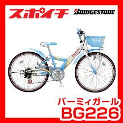 【完全組立品】【防犯ブザープレゼント】ブリヂストンバーミィガール22型BG2266段シフトキュートでスポーティな女の子専用モデル子供用自転車バーミーガールバーミイガールバーミガール22インチブリジストンBRIDGESTONEBalmygirl