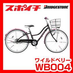【防犯ブザープレゼント】ブリヂストンワイルドベリー20型WB004シフトなしダイナモランプ大人モードの女子小学生へ子供用自転車WB02後継車ブリジストン20インチ