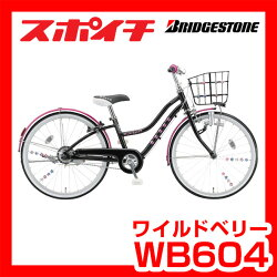 【防犯ブザープレゼント】ブリヂストンワイルドベリー26型WB604シフトなしダイナモランプ大人モードの女子小学生へ子供用自転車ブリジストン26インチ
