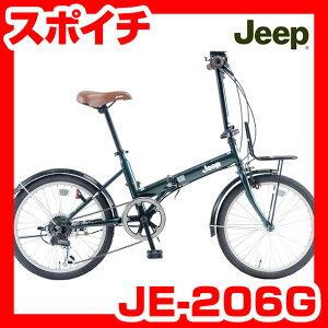 【ポイント10倍】【2013モデル】 Jeep(ジープ) JE-206G 20インチ 6段シフト ヘッドライト標準装備 折りたたみ自転車(折り畳み自転車・折畳み自転車)