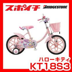 【完全組立品】ブリヂストンハローキティ18インチKT18S3子供用自転車幼児車ブリジストン18型