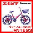 【完全組立品】 ブリヂストン ファニイキッズGIRL 16インチ FN16G3 FUNEEKIDSGIRL 子供用自転車 幼児車 ブリジストン 16型