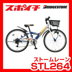 ブリヂストンSTL(ストームレーン)22インチ6段シフトダイナモランプSTL264子供用自転車(少年少女車・ジュニア車)BRIDGESTONE(ブリヂストン・ブリジストン)