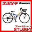 「2014モデル」ブリヂストン STL(ストームレーン) 26インチ 6段シフト ダイナモランプ STL664 子供用自転車(少年少女車・ジュニア車) BRIDGESTONE(ブリヂストン・ブリジストン)