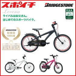 【完全組立品】ブリヂストンLevenaレベナ18型LV186子供のための軽量スポーツバイク登場!子供用自転車LEV18後継車18インチブリジストン