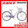 【完全組立品】【防犯ブザープレゼント】ブリヂストン Eco Pal エコパル 26型 EP605 ちょっぴりレトロでカラフルな少女向け自転車 シングル 子供用自転車 26インチ ブリジストン