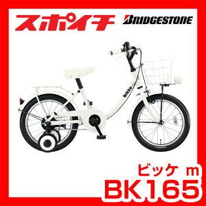 【完全組立品】ブリヂストン BK165 bikke m ビッケキッズサイクル 子供用自転車 16型 ママとお揃いbikkeシリーズ ブリジストン 子供自転車 キッズ 16インチ