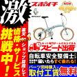 価格に挑戦中!RENAULT 20型 AL-FDB207D ルノー 自転車 折り畳み自転車 20インチ 折りたたみ 折畳み 自転車