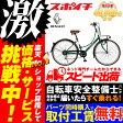 価格に挑戦中!RENAULT 26型 266L Classic-E ルノー 自転車 シティサイクル 26インチ 自転車