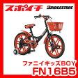 「2015モデル」ブリヂストン ファニイキッズBOY (FUNEE KIDS) 16インチ シフトなし FN16B5 子供用自転車 幼児車 BRIDGESTONE(ブリヂストン・ブリジストン)