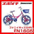 「2015モデル」ブリヂストン ファニイキッズGIRL(FUNEE KIDS) 16インチ シフトなし FN16G5 子供用自転車 幼児車 BRIDGESTONE(ブリヂストン・ブリジストン)