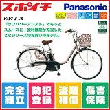 パナソニック ビビ・TX 26インチ 3段シフト リチウムイオンバッテリー 25.2V-6.6Ah BE-ELTX63 電動アシスト自転車 ASSIST 自転車 panasonic(パナソニック)VIVI TX