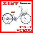「2015モデル」ブリヂストン リコリーナ(ricorina) 22インチ シフトなし ダイナモランプ RC205 子供用自転車(少年少女車・ジュニア車) BRIDGESTONE(ブリヂストン・ブリジストン)