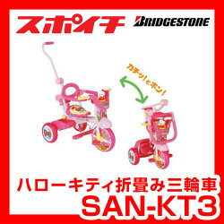 【完全組立品】ブリヂストンハローキティ3輪車三輪車折畳みSAN-KT3幼児車BRIDGESTONE(ブリヂストン・ブリジストン)