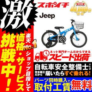 価格に挑戦中!JEEP 16型 18型 JE-16 JE-18 ジープ 子供用自転車 幼児用自転車 幼児車 16インチ 18インチ キッズ