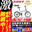 価格に挑戦中!JEEP 20型 JE-206G ジープ 自転車 折り畳み自転車 20インチ 折りたたみ 折畳み 自転車