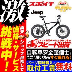 価格に挑戦中!JEEP20,型JE-207FTジープ自転車スポーツ自転車ファットバイクマウンテンバイク20インチ