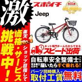 価格に挑戦中!JEEP 22型 24型 JE-22S JE-24S ジープ マウンテンバイク 子供用自転車 少年少女用自転車 22インチ 24インチ ジュニア
