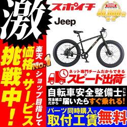 価格に挑戦中!JEEP26型JE-267FTジープ自転車スポーツ自転車マウンテンバイク26インチ