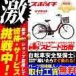 価格に挑戦中!2017モデル YAMAHA PAS ナチュラM 26型/24型 PA26NM/PA24NM ナチュラエム ヤマハ シティサイクル 電動アシスト自転車 電動自転車 26インチ/24インチ 自転車