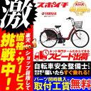 価格に挑戦中!2017モデル YAMAHA PAS Raffini 26型 PA26R パスラフィーニ ヤマハ 3人乗り対応自転車 電動アシスト自転車 電動自転車 26インチ 自転車