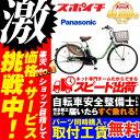 【防犯登録プレゼント】価格に挑戦中!2018モデル Panasonic ViVi ビビ・DX 24型 26型 BE-ELD434/634 パナソニック 電動アシスト自転車 24インチ 26インチ