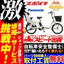 【増税前セール】【防犯登録無料】【店頭受取OK】電動自転車 ...