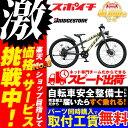 【防犯登録プレゼント】価格に挑戦中!BWX STREET スチールフォーク&Vブレーキ Sサイズ(20インチ) Mサイズ(24インチ) Lサイズ(26インチ) 7段変速 BXS076 BXS476 BXS676 子供用自転車 ブリヂストン ブリジストン