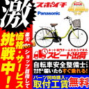 【激烈祭!5/25】【防犯登録無料】【店頭受取OK】電動自転車 Panasonic ViVi ビビ・SX 24型 26型 BE-ELSX43/63 パナソニック 電動アシスト自転車 24インチ 26インチ