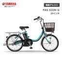 【スポイチ】【店頭受取OK】【代引不可】電動自転車 YAMAHA PAS SION-U 20型 PA ...