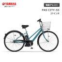 【スポイチ】【店頭受取OK】【代引不可】電動自転車 YAMAHA PAS CITY-S5 27型 P ...