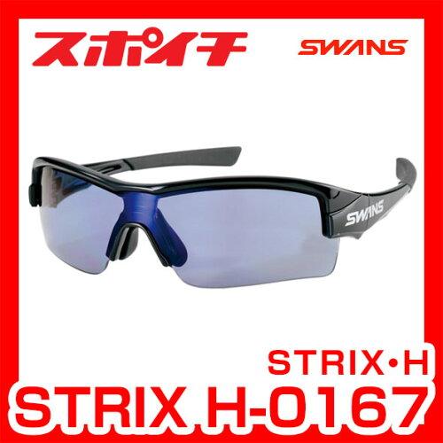 SWANS/スワンズ STRIX・Hシリーズ H-0167 GMR ブラック×ブラック×ブラック 偏光アイスブルーレン...