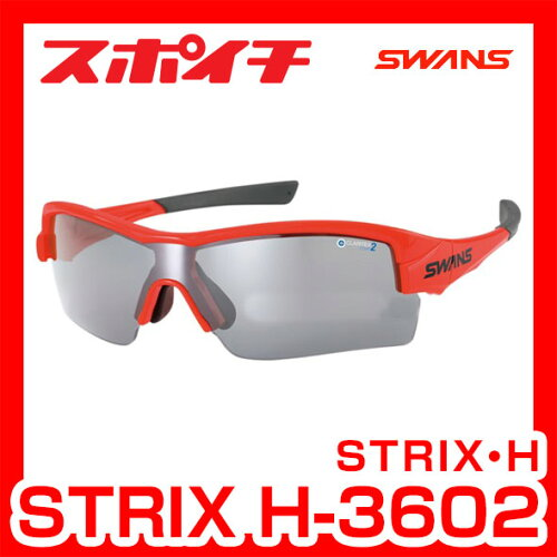 SWANS/スワンズ STRIX・Hシリーズ H-3602 OR ブラッドオレンジ×ブラッドオレンジ×ブラック シル...