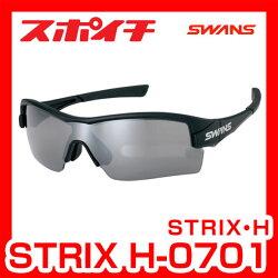 SWANS/スワンズSTRIX・HシリーズH-0701MBKマットブラック×マットブラック×ブラックシルバーミラー×スモークレンズスポーツ用サングラスランニング自転車ゴルフボールスポーツ