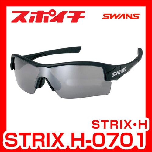 SWANS/スワンズ STRIX・Hシリーズ H-0701 MBK マットブラック×マットブラック×ブラック シルバー...