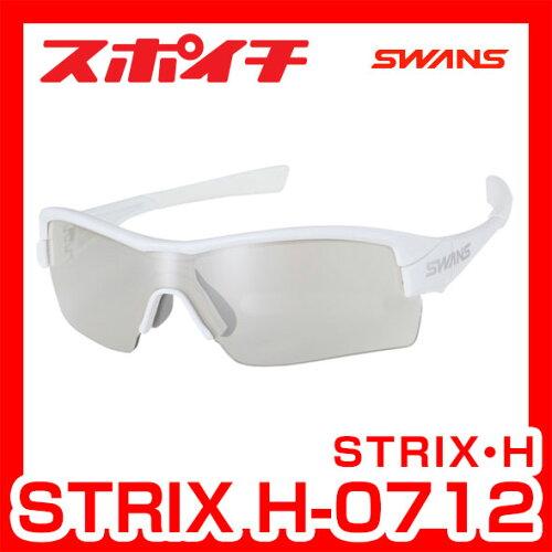 SWANS/スワンズ STRIX・Hシリーズ H-0712 W ホワイト×ホワイト×ホワイト シルバーミラー×クリア...