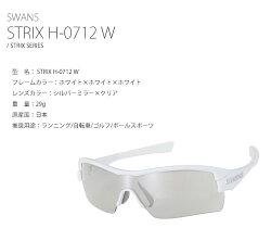 SWANS/スワンズSTRIX・HシリーズH-0712Wホワイト×ホワイト×ホワイトシルバーミラー×クリアレンズスポーツ用サングラスランニング自転車ゴルフボールスポーツ
