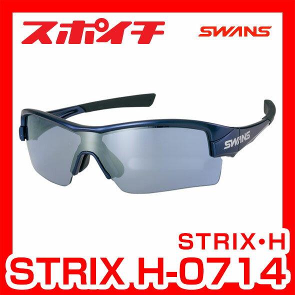 SWANS/スワンズ STRIX・Hシリーズ H-0714 MEBL ダークメタリック×ブラック×ブラック シルバーミラー×アイスブルーレンズ スポーツ用サングラス ランニング 自転車 ゴルフ ボールスポーツ